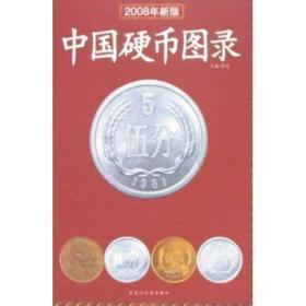中国硬币图录2008年新版