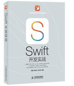 Swift开发实战