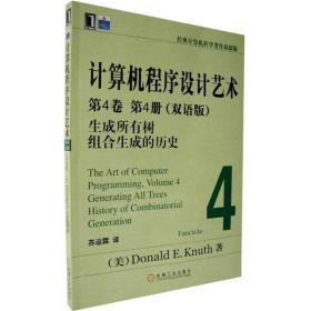计算机程序设计艺术:第4卷 第4册(双语版):生成所有树组合生成的历史