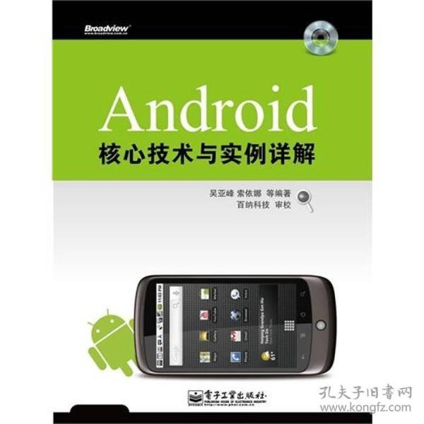 正版】Android核心技术与实例详解
