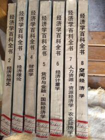 经济百科全书  第2-8册(7本合售)于宗先 主编(影印本 馆藏)