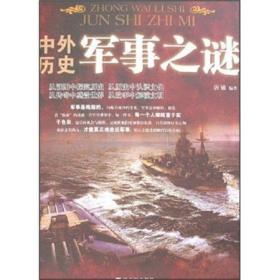 中外历史军事之谜