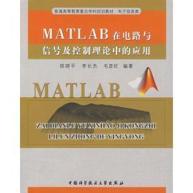 MATL AB在电路与信号及控制理论中的应用