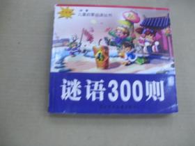 谜语300则:卡通版注音
