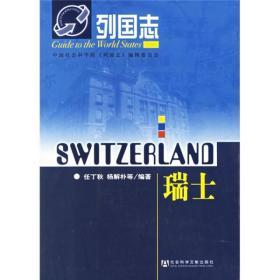 列国志:瑞士