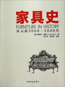 家具史(公元前3000-2000年)