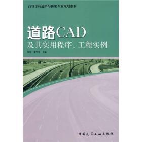 高等学校道路与桥梁专业规划教材:道路CAD及其实用程序、工程实例