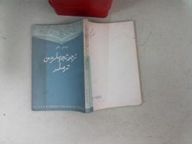 翻译经验漫谈【维吾尔文】1982年一版一印