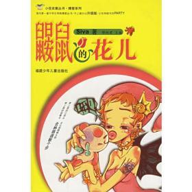 HD-5/小花衣裳丛书·博客系列:鼹鼠的花儿