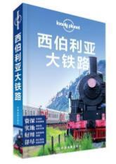 孤独星球Lonely Planet旅行指南系列  西伯利亚大铁路