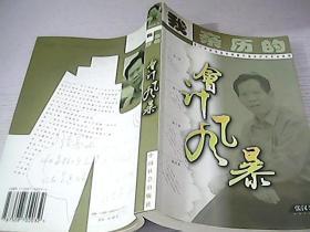我亲历的会计风暴 作者张汉兴签名