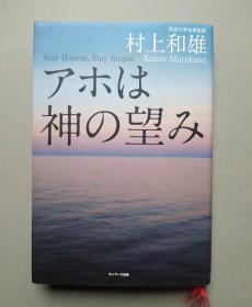 アホは神の望み(日文原版书) 精装本