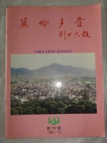 蕉岭乡音(创刊号)客家书籍