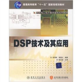 DSP技术及其应用 高海林,钱满义 北京交通大学出版社
