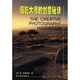 摄影大师的创意秘诀