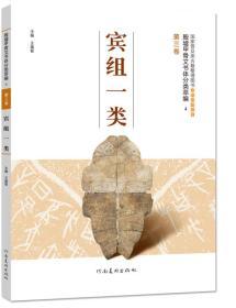 殷墟甲骨文书体分类萃编 第三卷 宾组一类