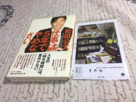 日文原版  仕事は5年でやめなさい。【存于溪木素年书店】