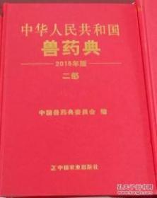 2015中国兽药典 第二部 现货 包快递