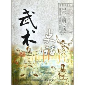 中华文明史话彩图普及丛书:武术史话