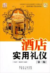 酒店实用礼仪(第3版)
