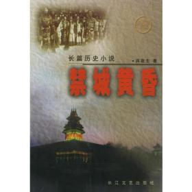 禁城黄昏——长篇历史小说