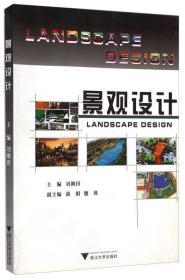 景观设计 刘刚田 游娟 魏瑛 浙江大学出版社 9787308104456