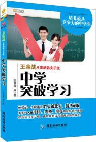 王金战从零培养尖子生:中学突破学习