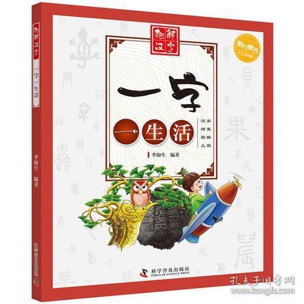 趣解汉字 一字一生活