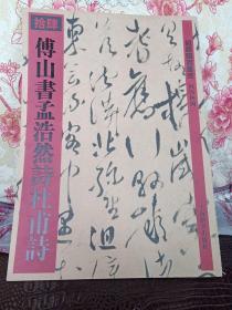 傅山书孟浩然诗杜甫诗14   馆藏国宝墨迹经典正版
