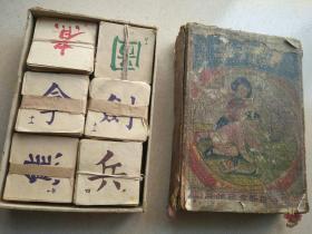 民国上海启新书局发行,绘图五彩新方字一套。16/11