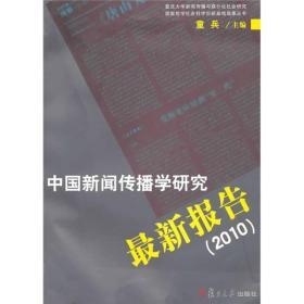 中国新闻传播学研究最新报告