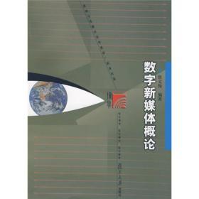 数字新媒体概论 张文俊 复旦大学出版社 9787309063448