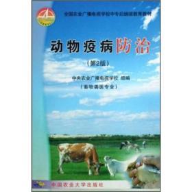 动物疫病防治(畜牧兽医专业)(第2版)