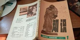 知识丛刊.1979年.第1辑