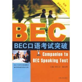 BEC口语考试突破