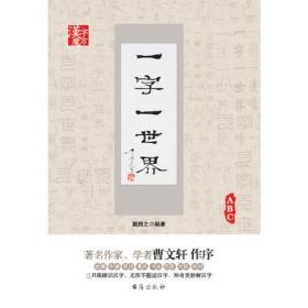 (19年教育部)汉字魔方    一字一世界. ABC