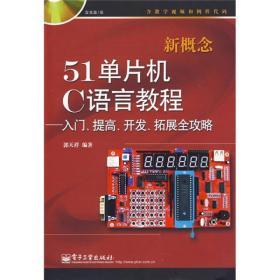 正版二手  新概念51单片机C语言教程——入门、提高、开发、拓展全攻略 (无盘)  9787121078934