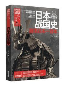 战争特典002·日本战国史