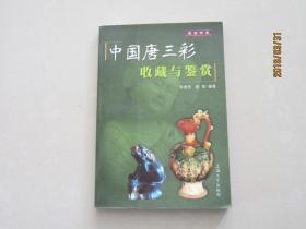 中国唐三彩收藏与鉴赏