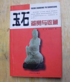 收藏系列书--玉石鉴赏与收藏--配图彩印--正版书(一版一印)--N