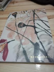 浙江瑞丰2008春拍下,拍卖图录一册。