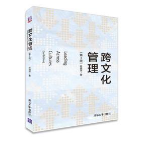 跨文化管理(第3版)