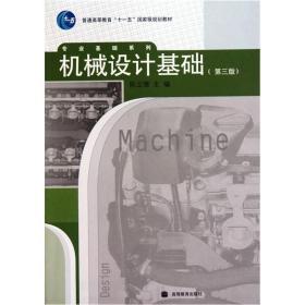 机械设计基础 陈立德  高等教育出版社 9787040221305