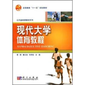 现代大学体育教程