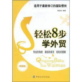 轻松8步学外贸 韩宝庆 中国纺织出版社 9787506454544