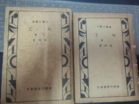 民国旧书:工学小丛书《圬工》上、下全二册(32开民国二十七年七版)
