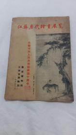 江苏历代绘画展览--庆祝中华人民共和国建国十周年