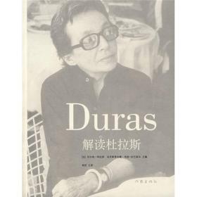 解读杜拉斯