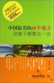 中国最美的88个地方 这辈子都要去一次