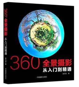 360°全景摄影 360° quan jing she ying 专著 从入门到精通 张文欣著